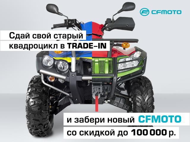 TRADE-IN и утилизация от CFMOTO с дополнительной выгодой до 100 000 р.!